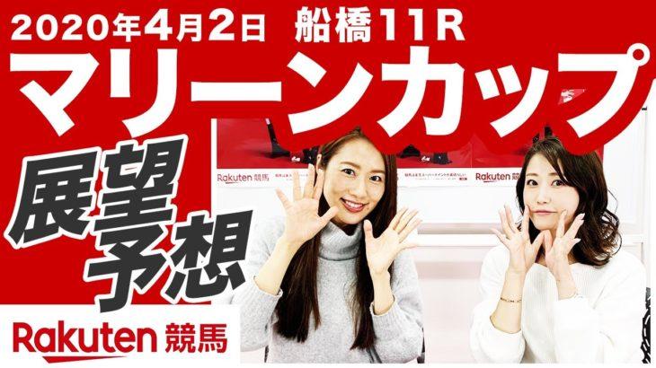 【楽天競馬】マリーンカップ(船橋)〜 津田麻莉奈さん・守永真彩さんによる予想展望