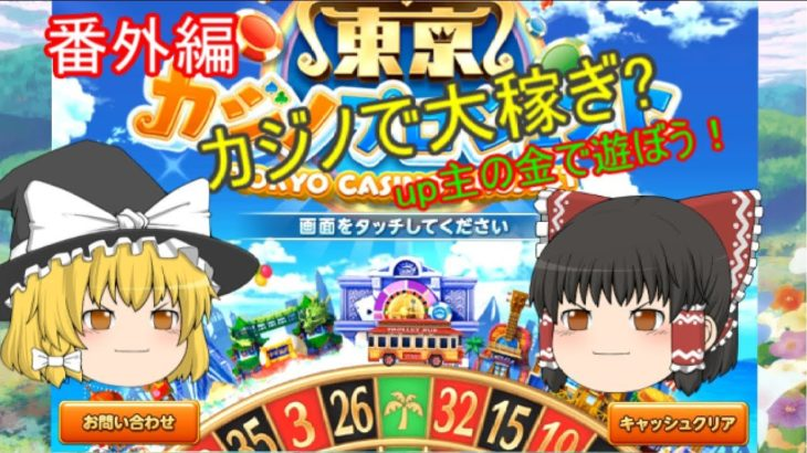 【番外編】ゆっくり実況 up主の金でカジノへ行こう!