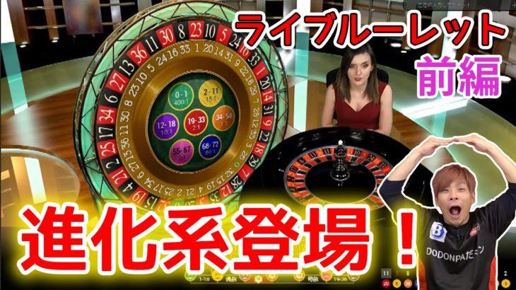 【オンラインカジノ】挑む!巨大ルーレットを攻略せよ!【ライブ スプレットベットルーレット】<vol.232>