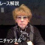 桜花賞2020 藤田伸二チャンネル 11回目【競馬ライブ 競馬予想】