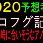 ハコフグ記念2020予想考察(川崎競馬)前走最下位のアノ馬はどうだ!?