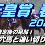 【競馬予想】天皇賞春2020 枠順確定後の見解!激走穴馬と追い切り診断