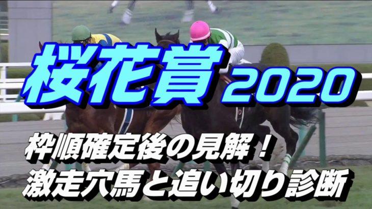 【競馬予想】桜花賞2020 枠順確定後の見解!激走穴馬と追い切り診断