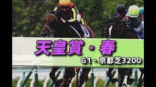 【競馬展望】2020 天皇賞春 G1実績不問!求むニュースター‼