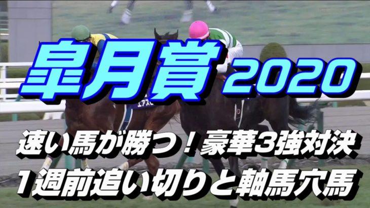 【競馬予想】皐月賞2020 1週前追い切りと過去10年傾向と軸馬穴馬