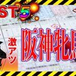 【競馬ランキング】2020阪神牝馬S BEST5