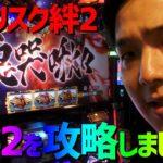 【バジリスク絆2】絆2の仕組みに着目します【sasukeのパチスロ卍奴#97】