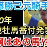 【競馬】アンカツこと安藤勝己氏が選ぶ3歳牡馬番付発表!!横綱はなんとあの馬!?