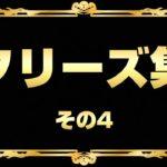 フリーズ集その4 [BASHtv][パチスロ][スロット]