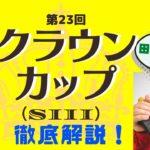 【田倉の予想】4月15日川崎競馬・11R 第23回 クラウンカップ(SIII) 徹底解説!