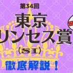 【田倉の予想】4月28日大井競馬・11R 第34回 東京プリンセス賞(SI) 徹底解説!