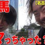 【名古屋・浦和】競馬ってハイタッチするためにやってるから!【Call My Name Vlog】