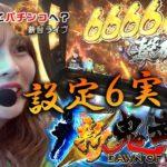 ~設定6は最強最悪!?~【パチスロ 新鬼武者~DAWN OF DREAMS~】【新台ライブ】【Mayu】