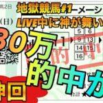 【神回】競馬LIVE中に神が舞い降りました!!!!200万円以上の大大的中か?!!!皆様LIVE参加お待ちしております!地獄競馬#1