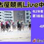名古屋競馬Live中継 R02.04.09