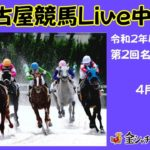 名古屋競馬Live中継 R02.04.22