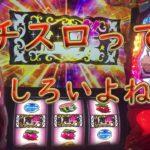【新台】咲-saki- わーい衣の親番だあああ【パチスロ】【茶番あり】