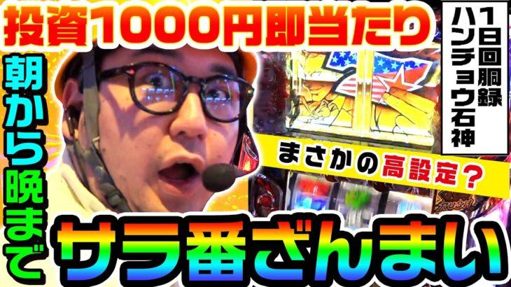 押忍!サラリーマン番長を投資1000円で終日打ち倒します|1GAMEハンチョウ石神#36【パチスロ・スロット】