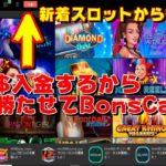 【オンラインカジノ】1000$で勝たせてください【BonsCasinoノニコム】