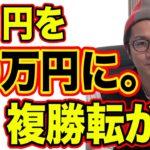 【競馬】1万円を10万円にする複勝転がし【日直島田の自由時間】