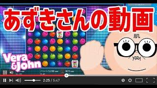 (1/3)JAMMIN' JARS(ジャム瓶)リベンジ@ベラジョンカジノ【必勝tuber】【あずきさんのオンラインカジノ動画】
