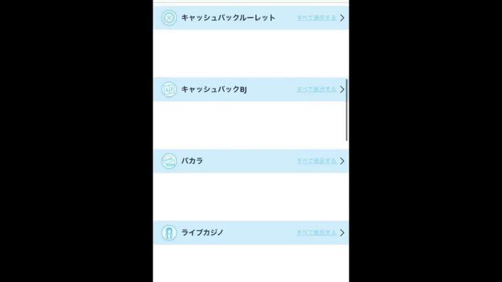 【カジノシークレット評判】リアルマネープレイ動画2日目