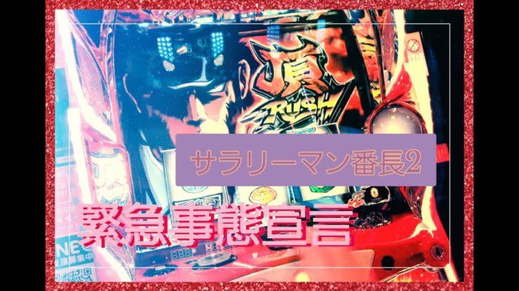 【サラリーマン番長2】(スロット実践)緊急事態宣言中のパチスロ店で出るのか!?