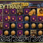 #20 目指せ爆益Money Train【ベラジョンカジノ】