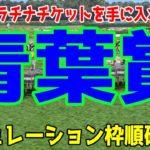 2020 青葉賞 シミュレーション 枠順確定【競馬予想】