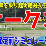 2020 オークス シミュレーション【競馬予想】枠順確定前