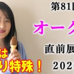 【競馬】オークス 2020 直前展望(水曜・木曜に全頭分析をブログで行います!) ヨーコヨソー