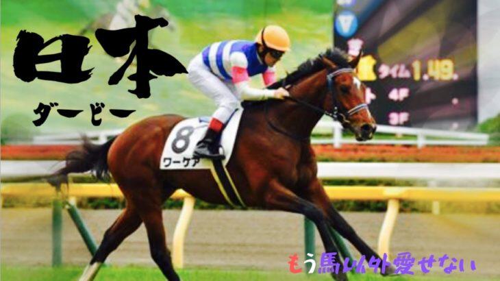 【競馬予想】日本ダービー 2020 〜ワーケアを語りつくす〜