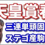 【競馬予想】天皇賞春2020三連単頭固定とステイゴールド産駒の激走【五十嵐レイ】