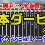 2020 日本ダービー シミュレーション 【スタポケ】【競馬予想】東京優駿