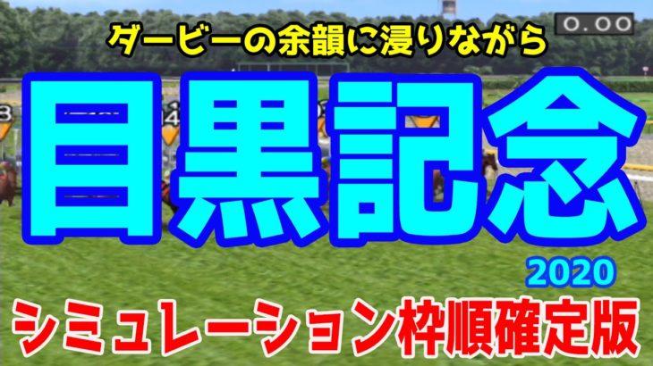 2020 目黒記念 シミュレーション 枠順確定【競馬予想】
