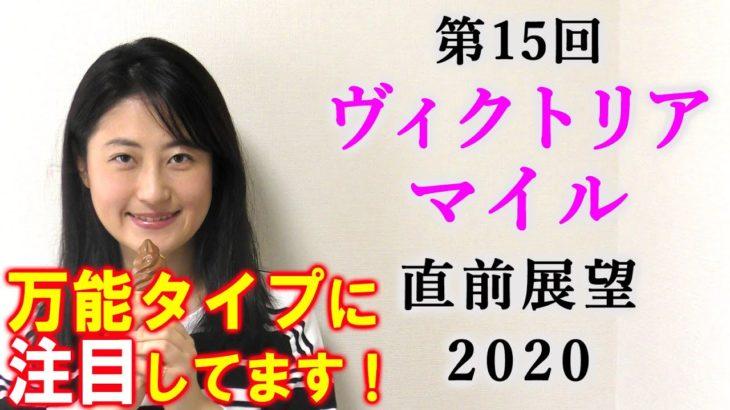 【競馬】ヴィクトリアマイル 2020 直前展望(ストライクゾーンが広い馬発見!) ヨーコヨソー