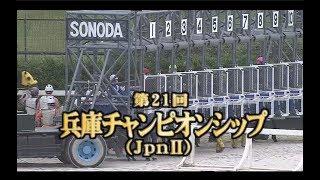 【園田競馬】兵庫チャンピオンシップ2020 レース速報