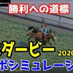 2020 日本ダービー シミュレーション 【ウイニングポスト9 2020】【競馬予想】