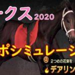 2020 オークス シミュレーション 【ウイニングポスト9 2020】【競馬予想】