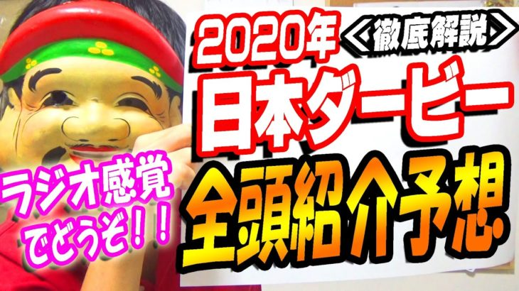 【予想】2020 日本ダービー(G1) 全頭予想【競馬】