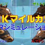 2020 NHKマイルカップ シミュレーション 枠順確定【競馬予想】ギャロップレーサー8