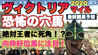 【ヴィクトリアマイル2020競馬予想】恐怖の穴馬【1,000円馬券】