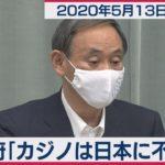 政府「カジノは日本に不可欠」/菅官房長官 定例会見 【2020年5月13日午後】