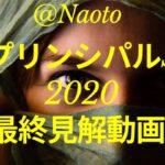 【プリンシパルステークス2020】予想実況【Mの法則による競馬予想】