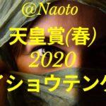 【天皇賞(春)2020予想】メイショウテンゲン【Mの法則による競馬予想】
