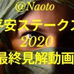 【平安ステークス2020】予想実況【Mの法則による競馬予想】