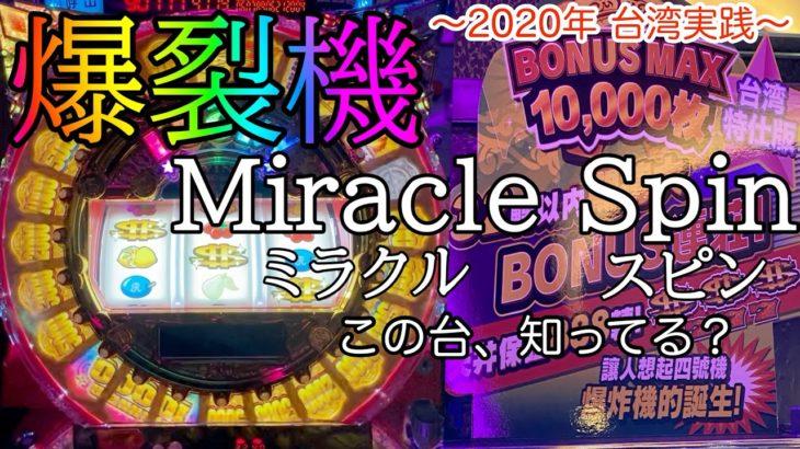 台湾爆裂機『ミラクル スピン』という名の神台を打ってきた。【台湾生活23話目】[台湾パチスロ][スロット]