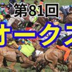 【幸せ競馬計画】優駿牝馬オークス 2400mを走り切れる馬は?
