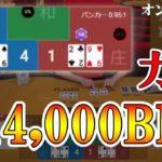 【オンラインカジノ生活2日目】パイザカジノの新ライブカジノバカラで毎日5000円利確を目指す企画!