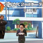 うちいく2ndオーディション【U2A第10話】